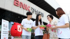 BNK경남은행, 투유블로거 '투유뱅크앱 야외 홍보'