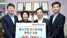 BNK경남은행, '중소기업원스톱대출 장학금' 3곳 지원