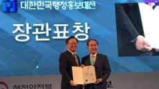 울산시설공단, 행정홍보대전 '행정안전부 장관상' 수상