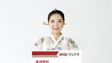 BNK경남은행, '추석맞이 외국인 해외송금 사은행사'