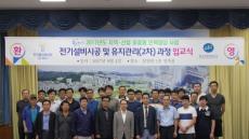 폴리텍대 울산캠퍼스, '전기설비시공 및 유지관리과정' 입교식