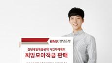 BNK경남은행, 청년내일채움공제 가입자에게도 '희망모아적금' 판매