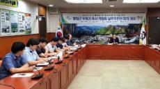 봉화군 이달부터 '무허가 축사 적법화 실무추진단' 운영