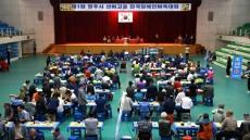 영주선비고을 전국장애인 바둑대회 성료
