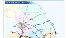 중부권 동서 횡단철도 330km 건설 파란불