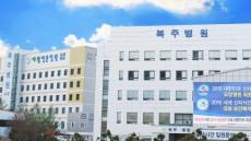 안동 복주·예천 경도 병원 '좋은 요양병원'에 선정