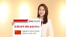 BNK경남은행, 15일부터 '중국 원화 송금서비스' 실시