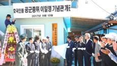 6.25전쟁 호국영웅 안동출신 이일영 공군중위 추념행사