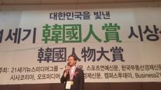 오도창 영양부군수, 한국인물 대상 수상