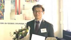 금오공대, 제18회 중소기업기술혁신대전 '국무총리 표창'