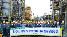 S-OIL 울산 Complex, 협력업체와 안전점검 간담회