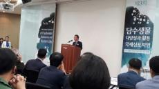 국립낙동강생물자원관, 제3회 담수생물 다양성과 활용 국제 심포지엄 개최