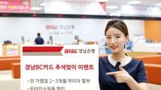 BNK경남은행, '경남BC카드 추석맞이 이벤트' 진행
