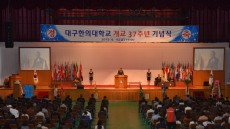 대구한의대, 개교 37주년 기념식 열어