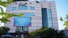 NC아울렛 경산점, 22일 새단장 그랜드 오픈