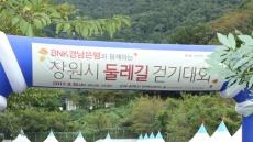 BNK경남은행, '창원시 둘레길 걷기대회' 성료
