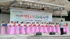 경북도, 경북도민 문화 한마당 성료