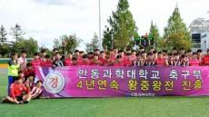 안동과학대학교 축구부 U-리그 왕중왕전 4년 연속 진출