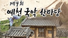 예천 문화회관 얼쑤~! 22일 추석맞이 신명나는 국악한마당 공연