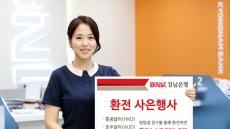 BNK경남은행, 내달 31일까지 '환전 사은행사'
