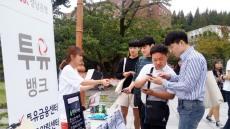 BNK경남은행, '투유블로거' 오프라인 홍보 활동