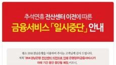 BNK경남은행, 10월 3일~6일 '금융서비스 일시 중단'