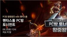 넷마블게임즈, '펜타스톰' PC방 왕중왕전 개최