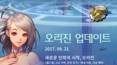 던전앤파이터, '엘븐가드, 헨돈 마이어' 추가