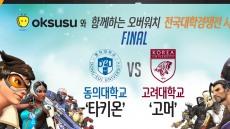 블리자드, '오버워치' 전국 대학 경쟁전 시즌2  결승전 개최