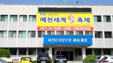 예천군 공무원 및 가족 한마음 체육대회서  세계활축제 성공다짐