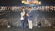우병윤 경북도 경제부지사, 자랑스러운 한국인 대상 수상