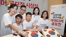 LG하우시스, '나라사랑 공간나눔 아이디어 공모전' 시상식