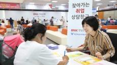 BNK경남은행, '찾아가는 장바구니 취업상담창구' 운영