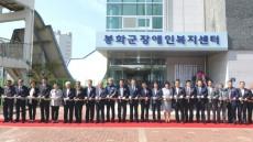 봉화군 장애인복지센터 개소