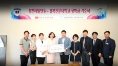 김천제일병원, 경북전문대학교에 장학금 1,000만원 전달