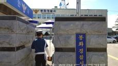 봉화경찰,모텔객실 침입 금품턴 50대 구속