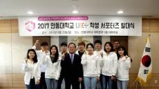 안동대학교,LINC+ 학생 서포터즈 발대식