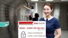 BNK경남은행, 추석연휴 '대여금고·보호예수' 무료 이용