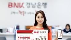 BNK경남은행, '투유신용대출·투유마이너스대출' 내달 출시