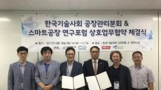 한국기술사회 공장관리기술사분회-스마트공장 연구포럼, 업무 협약 체결