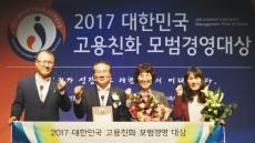 안동시, 대한민국 고용친화 모범경영대상 수상