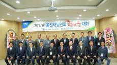 (사)한국새농민회, 울산광역시회 한마음대회 개최