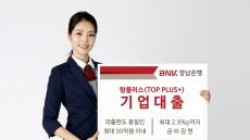 BNK경남은행, '탑플러스 기업대출' 출시