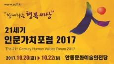 안동에 세계적 인문학자 모인다. 21세기 인문가치포럼2017개최