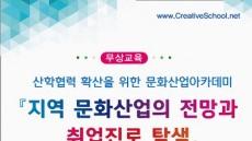 안동대, 문화산업아카데미 교육생 모집