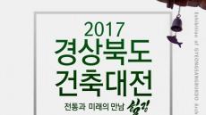 경상북도 건축대전 영주서 개최