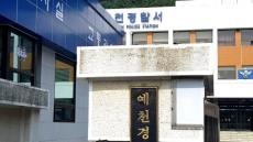 예천경찰,'제3회 예천세계활축제'경찰특공대 투입