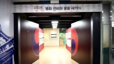 봉화 청량산박물관 '편액, 봉화 선비의 꿈을 새기다' 특별전 개최