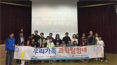 예천천문우주센터 '우리가족 과학탐험대'  참가자 선착순 모집