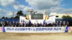 안동시, 공공실버주택 &노인종합복지관,255억 투입 2019년 완공